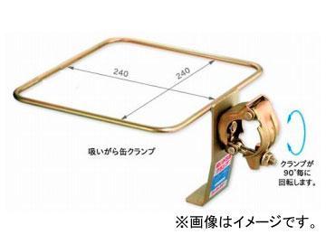 123/伊藤製作所 吸いがら缶クランプ BSC 入数:10個 JAN:4990870625006