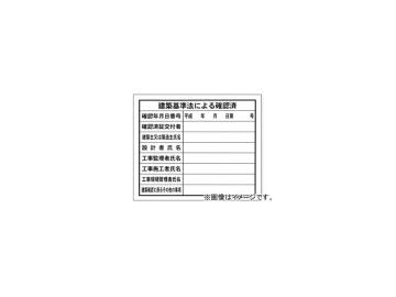 123/伊藤製作所 確認表示板 入数:100個 JAN:4990870360105