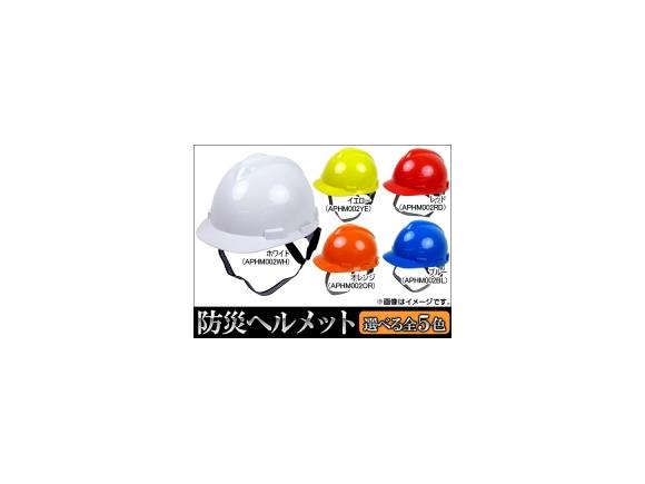 送料無料カード決済可能 AP 防災ヘルメット 安全ヘルメット 選べる5カラー ラッピング無料 避難ヘルメット APHM002