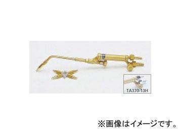 タスコジャパン 溶接器(アセチレン・サンソ用) TA370-13H