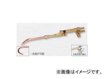 タスコジャパン 溶接器(アセチレン・サンソ用) TA370-18