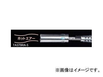 タスコジャパン オプション火口 ホットエアー用 TA379RA-5