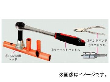 """タスコジャパン TA526A用標準付属ヘッド 3/4"""" TA526A-4"""
