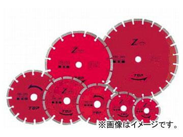 トップ工業/TOP ダイヤモンドホイール セグメントタイプ TDS-255C JAN:4975180889089