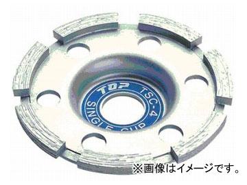 トップ工業/TOP カップ型ダイヤモンドホイール シングルカップ TSC-4 JAN:4975180888709