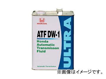 ホンダ純正 トランスミッションフルード ウルトラATF-DW1 08266-99967 入数:20L×1缶 ホンダ フリード GB4 L15A 4WD 2011年10月~ 1500cc