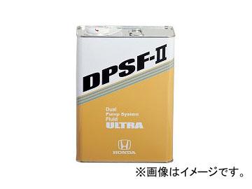 ホンダ純正 デュアルポンプシステムフルード ウルトラDPSF-II 08262-99967 入数:20L×1缶