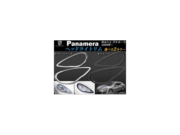 AP ヘッドライトリム ポルシェ パナメーラ 2009年~ 選べる2カラー AP-1PS301-01 入数:1セット(2ピース)