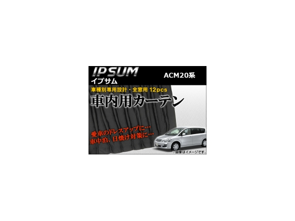 AP 車種別専用カーテンセット AP-CT17 入数:1セット(12ピース) トヨタ イプサム ACM20系(ACM21W,ACM26W) 2001年~2009年
