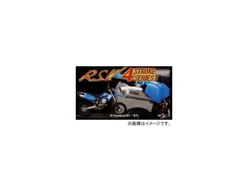 2輪 ラフ&ロード R.S.V. 4st シリーズII サイレンサー UPタイプ RSV5301 スズキ DR250S,ジェベル250