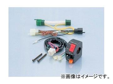 2輪 キタコ ヘッドライトON/OFFスイッチKIT 756-1085000 JAN:4990852756117 ホンダ マグナ50 AC13