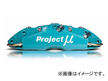 送料無料! プロジェクトミュー FORGED SPORTS CALIPER 4Pistons×4Pads SIDE-B ブレーキキャリパーキット リア ニッサン スカイラインGT-R