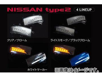 ヴァレンティ LEDドアミラーウィンカー ニッサン/タイプ2 DMW-N2CW クリア/クローム/ホワイト JAN:4580277393693