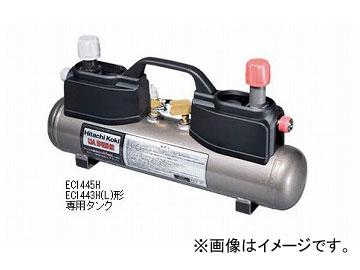 日立工機 高圧エアタンク UA545H2
