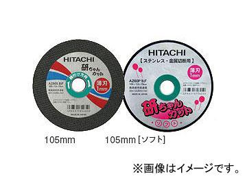 日立工機 切断トイシ「研ちゃんカット」 105mm(ソフト) コードNo.0023-3009 入数:200枚
