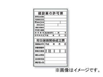 ユニット/UNIT 薄型許可票 2点表示入パネル(縦型) 品番:302-51