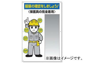ユニット/UNIT 服装点検標識 ステンレス複合板ミラー付 品番:308-07B