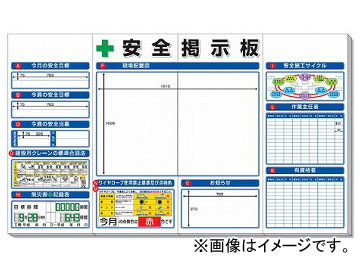 ユニット/UNIT 安全掲示板(大) 標準タイプ 品番:313-501