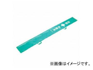 ユニット/UNIT 棒担架収納袋 品番:376-69