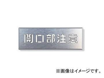ユニット/UNIT 吹付け用プレート 開口部注意 品番:349-03A