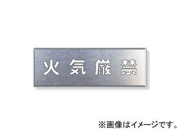 ユニット/UNIT 吹付け用プレート 火気厳禁 品番:349-19A