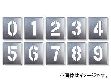 ユニット/UNIT 吹付け用プレート 0~9(10枚1組) 品番:819-35A