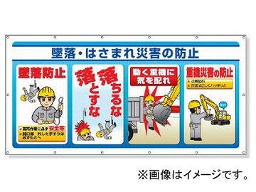 ユニット/UNIT マルチサインシート 墜落・はさまれ災害の防止 品番:343-75