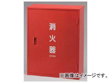 ユニット/UNIT 消火器格納庫(10型 2本用) 品番:376-182