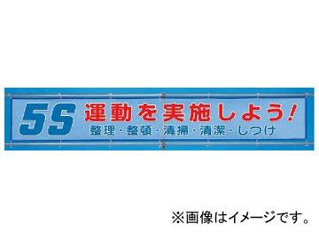 ユニット/UNIT 風抜けメッシュ標識(横断幕) 5S運動を実施しよう! 品番:352-34