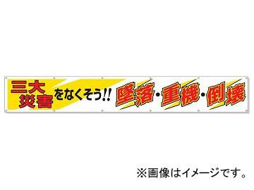 ユニット/UNIT 横断幕 三大災害をなくそう 品番:352-19A