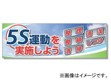 ユニット/UNIT スーパージャンボスクリーン(建設現場用) 5S運動を実施しよう 品番:920-42A