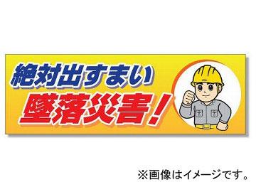ユニット/UNIT スーパージャンボスクリーン(建設現場用) 絶対出すまい墜落災害! 品番:920-43