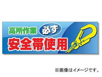 ユニット/UNIT スーパージャンボスクリーン(建設現場用) 高所作業必ず安全帯使用 品番:920-46