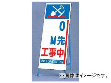 ユニット/UNIT 全面反射サインボード(枠付き) ○0m先工事中 品番:395-79