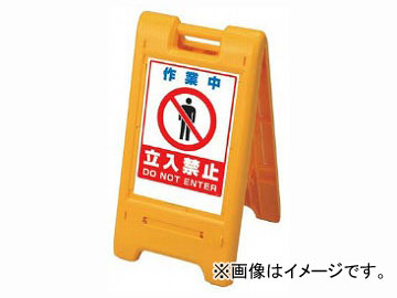 ユニット/UNIT サインエース 作業中 立入禁止 品番:870-303YE