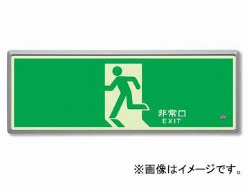 ユニット/UNIT 高輝度蓄光標識(ルミット) 非常口 120×360 樹脂フレーム付 品番:836-01
