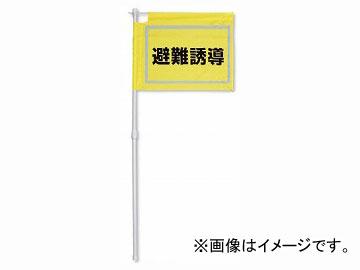 ユニット/UNIT 大型避難誘導旗 品番:831-771