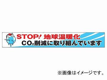 ユニット/UNIT 横断幕 STOP!地球温暖化 品番:352-23