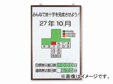 ユニット/UNIT 無災害記録表 緑十字カレンダー 品番:867-10