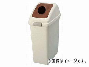 ユニット/UNIT 分別ボックス(丸穴フタ) ブラウン 品番:875-71
