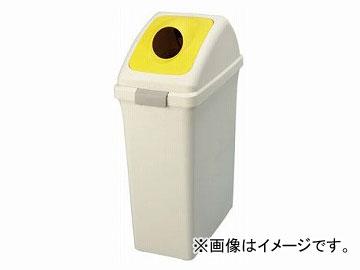 ユニット/UNIT 分別ボックス(丸穴フタ) イエロー 品番:875-73