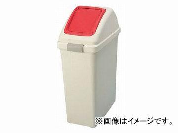 ユニット/UNIT 分別ボックス(プッシュフタ) レッド 品番:875-74