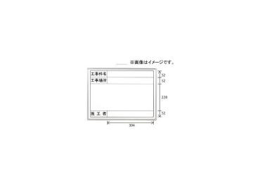 ユニット/UNIT 撮影用黒板(横型) 品番:373-11