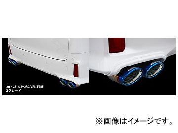 アドミレイション マフラーガーニッシュ 塗装済 トヨタ アルファード/ヴェルファイア GGH/AGH30・35/AYH30 純正リヤバンパー専用