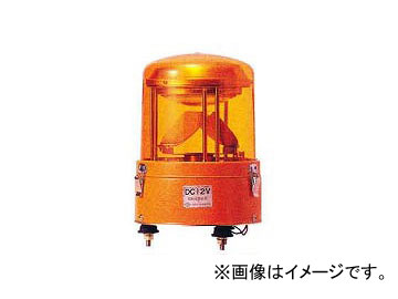 エスワイエス/SYS 回転灯(φ166ボルト固定式・ハロゲンビーム型) (H3)12V55W 黄 呼称:SY36-12Y 品番:003620