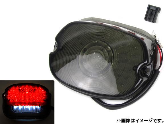 2輪 AP LEDテールライト スモーク ハーレーダビッドソン ソフテイル FXSTD/FLSTN/FLSTS 1996年~2008年
