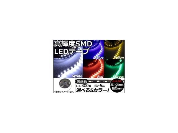 送料無料 AP LEDテープ 黒基盤 最新アイテム 5m いよいよ人気ブランド 選べる5カラー LED数:300個 AP-LEDTP5M-BK 3528SMD