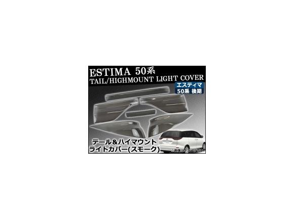 AP テール&ハイマウントスモークレンズカバー AP-SK10 入数:1セット(6枚) トヨタ エスティマ 50系(ACR50W/ACR55W/GSR50W/GSR55W) 後期 2008年12月~