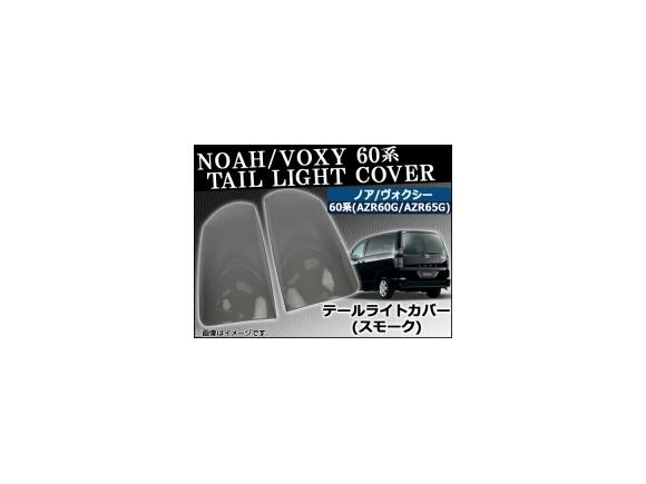 AP テールライトスモークレンズカバー AP-SK16 入数:1セット(2枚) トヨタ ノア/ヴォクシー 60系(AZR60G/AZR65G) 2001年~2007年