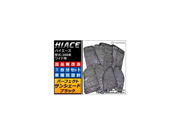 AP サンシェード(日除け) ブラック APSH-BLACK-021 入数:1セット(全窓対応) トヨタ ハイエース 200系 ワイド用 2004年08月~